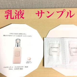 JILLSTUART - ジルスチュアート  乳液 サンプル