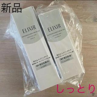 エリクシール(ELIXIR)の新品 資生堂エリクシールホワイトクリアローション T2 しっとり化粧水乳液セット(化粧水/ローション)
