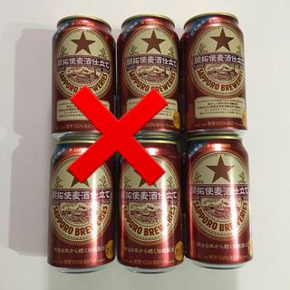 サッポロ - スペルミスで販売中止も!サッポロラガービール