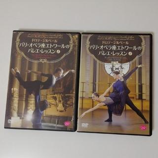 チャコット(CHACOTT)のバレエ DVD ドロテジルベール パリオペラ座エトワールのバレエレッスン (ダンス/バレエ)