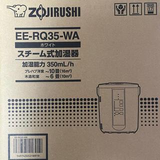 ゾウジルシ(象印)の新品未開封 象印 スチーム式加湿器 EE-RQ35-WA(加湿器/除湿機)