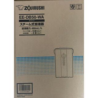 ゾウジルシ(象印)の新品未開封 象印 スチーム式加湿器 EE-DB50-WA 新品未開封(加湿器/除湿機)