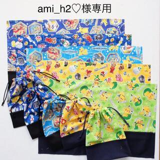 ami_h2♡様 ポケモン マリオ 給食袋 ランチョンマット(外出用品)