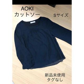 アオキ(AOKI)のあっこ様 取置き商品(カットソー(長袖/七分))