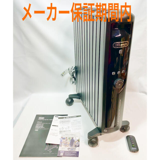 デロンギ(DeLonghi)の美品 デロンギ MDHU15-PB オイルヒーター メーカー保証期間内(オイルヒーター)