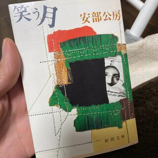 笑う月 改版(文学/小説)