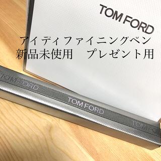 トムフォード(TOM FORD)のトムフォード アイライナー アイディファイニングペン 新品未使用(アイライナー)