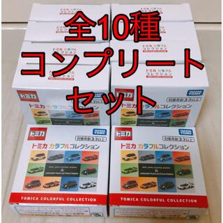 タカラトミー(Takara Tomy)のトミカ カラフルコレクション 全種10台(ミニカー)