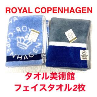 ロイヤルコペンハーゲン(ROYAL COPENHAGEN)の新品ロイヤルコペンハーゲン フェイスタオル2枚 ブルー系 タオル美術館(タオル/バス用品)