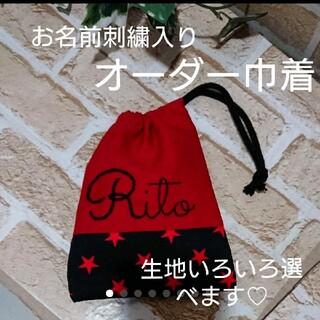 お名前 刺繍♪ 巾着(バッグ/レッスンバッグ)