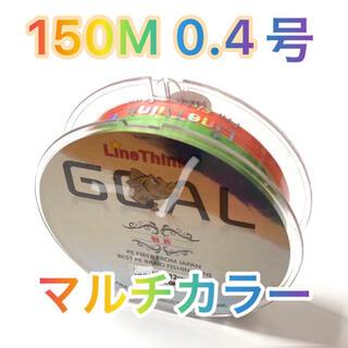 PEライン0.4号マルチカラー150M(釣り糸/ライン)