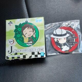 バンダイ(BANDAI)の一番くじ 鬼滅の刃 ~肆~ ラバーストラップ J賞 (キャラクターグッズ)