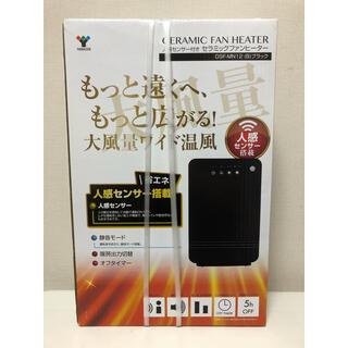 ヤマゼン(山善)の【新品/未開封】YAMAZEN DSF-MN12(B) セラミック セーター(ファンヒーター)