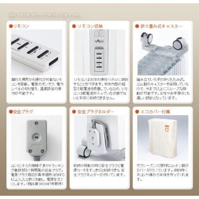 DeLonghi(デロンギ)の新品未使用デロンギオイルヒーター ドラゴンデジタル DDQ0915-WH スマホ/家電/カメラの冷暖房/空調(オイルヒーター)の商品写真