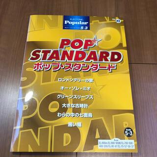 【エレクトーン楽譜】ポップスタンダード グレード5-3級(ポピュラー)