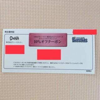 ヨコハマディーエヌエーベイスターズ(横浜DeNAベイスターズ)の横浜DeNAベイスターズ オフィシャルグッズ 10%オフ クーポン(応援グッズ)