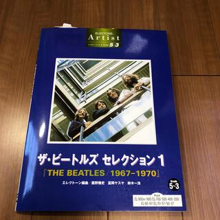 【エレクトーン楽譜】ザ・ビートルズセレクション1 グレード5-3級(ポピュラー)