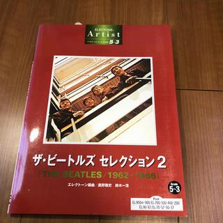 【エレクトーン楽譜】ザ・ビートルズセレクション2  グレード5-3級(ポピュラー)