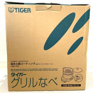 タイガー(TIGER)の★新品未使用★タイガー グリルなべ(ホットプレート)