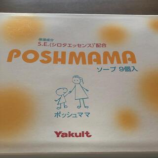 ヤクルト(Yakult)のヤクルト固形石鹸(ボディソープ/石鹸)