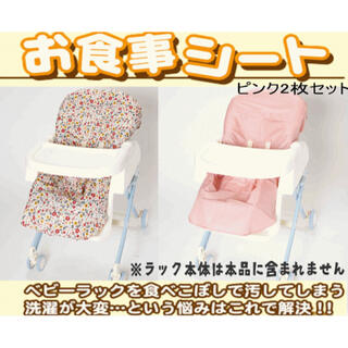 combi - ハイローチェア カバー お食事シート 美品 2枚セット