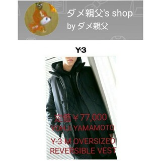 ヨウジヤマモト(Yohji Yamamoto)の【専用】美品 Y-3 M OVERSIZED REVERSIBLE VEST(ダウンベスト)