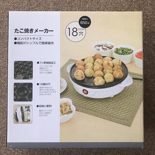 ニトリ - たこ焼きメーカー