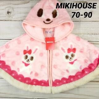 mikihouse - 【新品未使用】ミキハウス うさこ ケープ ポンチョ 70 80 90