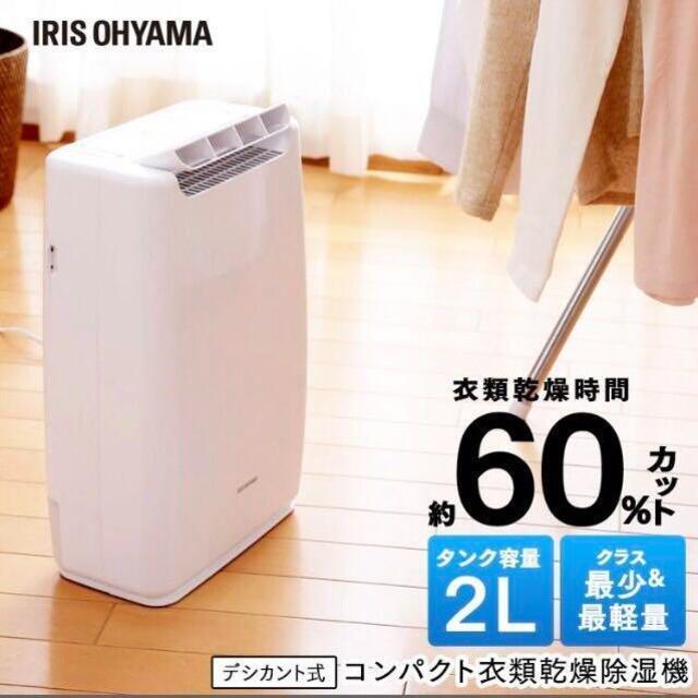 アイリスオーヤマ(アイリスオーヤマ)のアイリスオーヤマ 衣類乾燥除湿機 小型 DDB-20 スマホ/家電/カメラの生活家電(衣類乾燥機)の商品写真