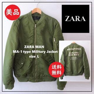 ZARA - 送料込 着用数回 美品★ZARA MAN MA-1 フライトジャケット L