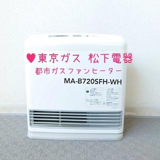 ♥東京ガス 松下電器 都市ガスファンヒーター♥TOKYOGAS♥12A 13A(ファンヒーター)