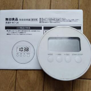 MUJI (無印良品) - 使用品 無印良品 湯温計BCT-26