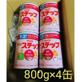 メイジ(明治)の【新品未使用】明治ステップ ミルク4缶セット(哺乳ビン)