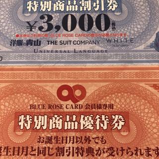 洋服の青山 特別商品割引券 特別商品優待券セット(その他)
