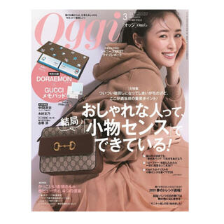 ショウガクカン(小学館)の未読 oggi 3月号(ファッション)