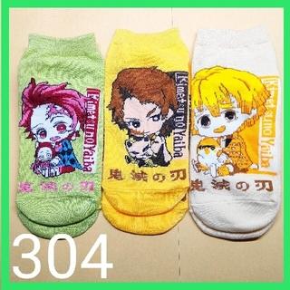 【ステッカー付き】鬼滅の刃 靴下 新品 子供 キッズ【304】(靴下/タイツ)