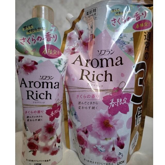 香り 桜の アロマ リッチ 【徹底比較】柔軟剤のおすすめ人気ランキング25選【洗濯のプロ監修】