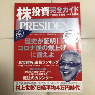 PRESIDENT 2021.2.12号(ビジネス/経済/投資)