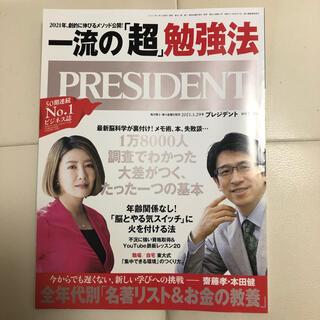 PRESIDENT 2021.1.29 号(ビジネス/経済/投資)