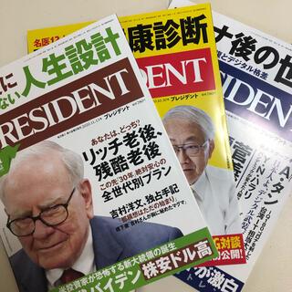 PRESIDENT 3冊まとめ売り(ビジネス/経済/投資)