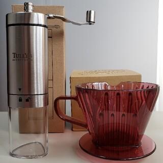 タリーズコーヒー(TULLY'S COFFEE)の【mk様専用】TULLY'S コーヒーミル ドリッパー(調理道具/製菓道具)