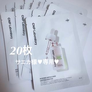 チャアンドパク(CNP)の韓国コスメ CNP ミュージェナー アンプル シートマスク パック 20枚(パック/フェイスマスク)