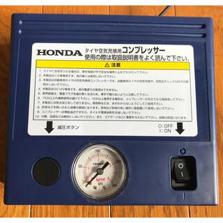 ホンダ(ホンダ)のホンダ純正コンプレッサー(メンテナンス用品)