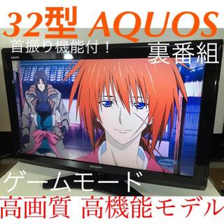 アクオス(AQUOS)の【Switch、PS5,4に】32型 シャープ 液晶テレビ アクオスSHARP(テレビ)