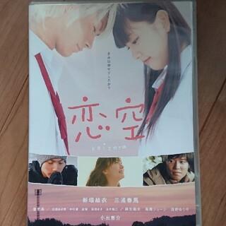 恋空 スタンダード・エディション DVD(日本映画)