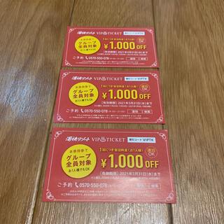 湯快リゾート VIPチケット 割引 3枚セット(宿泊券)