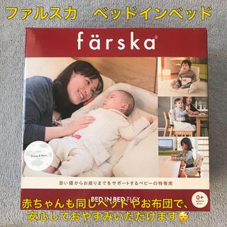 【よしかわさま専用】farska ファルスカ ベッドインベッド フレックス(ベビーベッド)