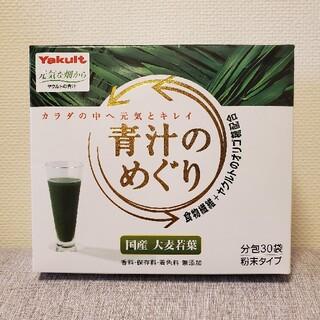 ヤクルト(Yakult)のヤクルトヘルスフーズ 青汁のめぐり  225g(7.5g×30袋)(青汁/ケール加工食品)