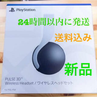 プレイステーション(PlayStation)の【新品】PS5 PULSE 3D ワイヤレスヘッドセット(ヘッドフォン/イヤフォン)