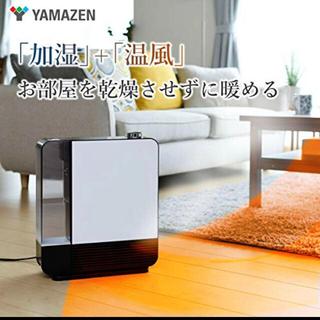ヤマゼン(山善)のYAMAZEN山善 加湿器付きセラミックヒーター DKF-M12(W)(電気ヒーター)